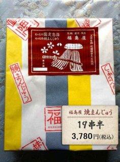 福島屋焼まんじゅう 19串半(78個)