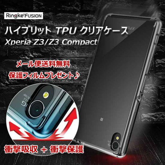 Xperia Z3 ケース クリア Xperia Z3 Compact カバー メール便送料無料 保護フィルムプレゼント♪ [Ringke Fusio…