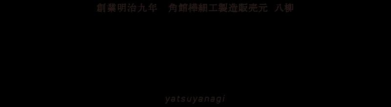 樺細工(桜皮細工)浪漫 �八柳