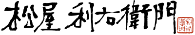 松屋利右衛門 まつやりえもん    延宝元年創業 日本三大銘菓 鶏卵素麺 福岡博多