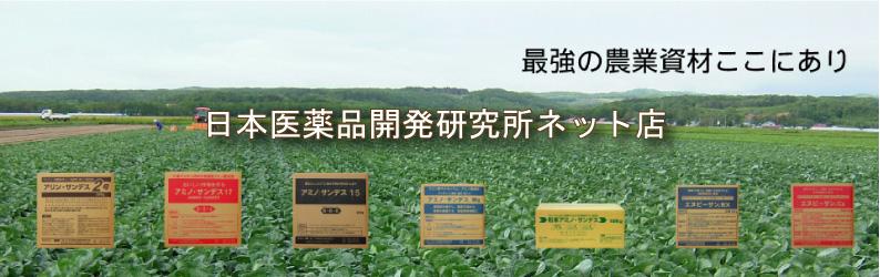 日本医薬品開発研究所ネット店