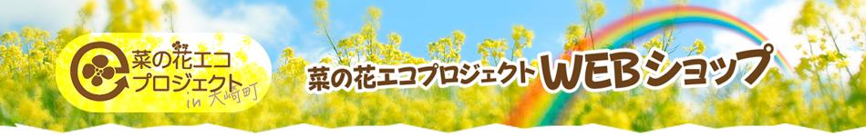 「菜の花エコプロジェクト」WEBショップ