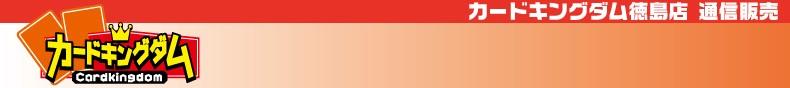 カードキングダム徳島店 通信販売