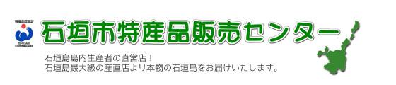 石垣島の全ての特産品、お土産がここに!「石垣市特産品販売センター」