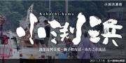 復興支援:小渕浜ふるさと応援団
