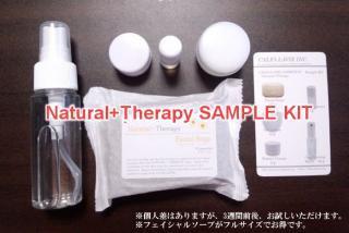 【送料無料】Natural+Therapy サンプルキット