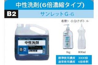 【業務用】サンレット G-6 4本セット
