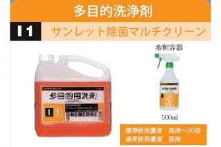 【業務用】サンレット 除菌マルチクリーン 4本セット