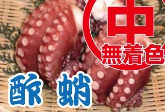 大政特選 酢蛸 無着色 1.0kg(蛸足8〜12本前後)