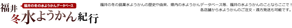 福井冬水ようかん紀行 -水ようかんの歴史や由来、販売店舗の紹介-