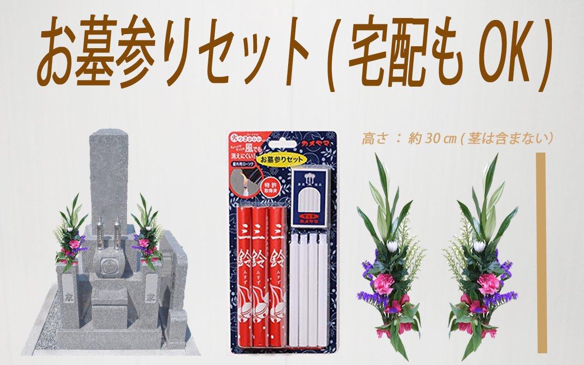 京都のお墓参りセット