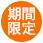 お中元 クーポン対象商品(送料無料、割引)