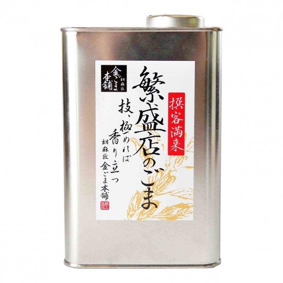 【繁盛店のごま】金ごま油 1kg