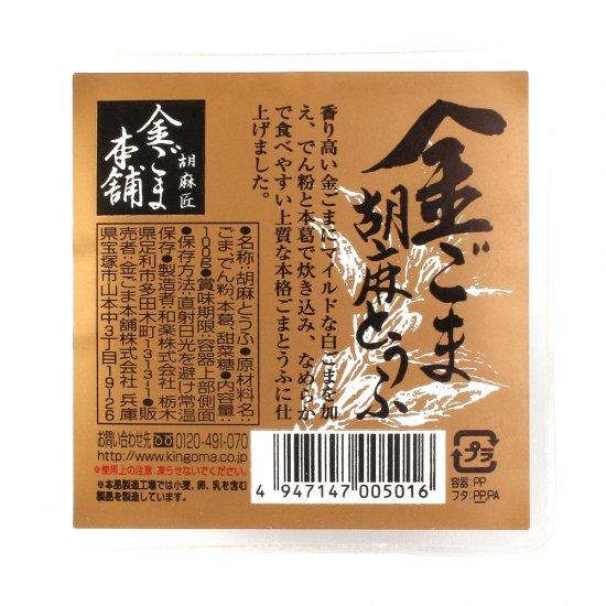 金ごま胡麻とうふ 100g 2