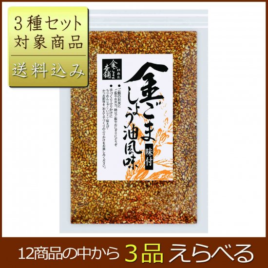 選べるセット 1品目 金ごま醤油風味 60g