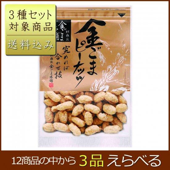 選べるセット 1品目 金ごまピーナッツ 80g