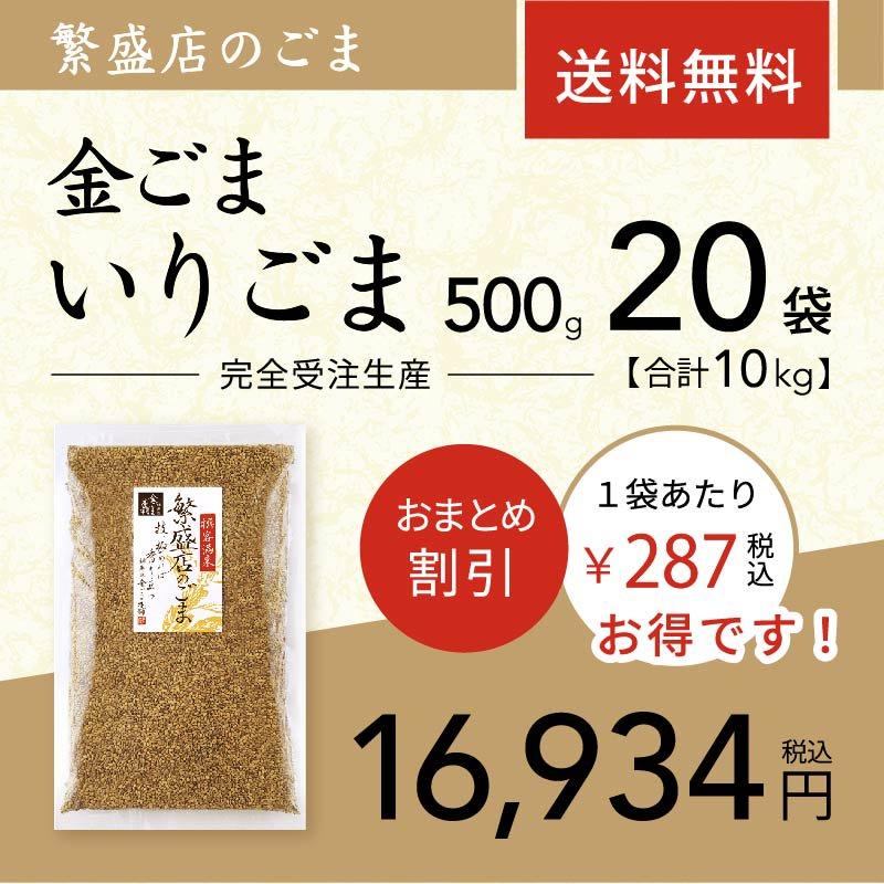 【繁盛店のごま】金ごまいりごま 500g ×20袋 送料無料 メイン