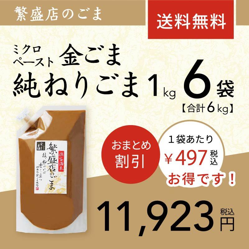 【繁盛店のごま】ミクロペースト金ごま純ねりごま 1kg×6袋