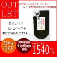 <img class='new_mark_img1' src='https://img.shop-pro.jp/img/new/icons39.gif' style='border:none;display:inline;margin:0px;padding:0px;width:auto;' />【アウトレット 賞味期限2019.4】ミクロペースト黒ごま純ねりごま1kg