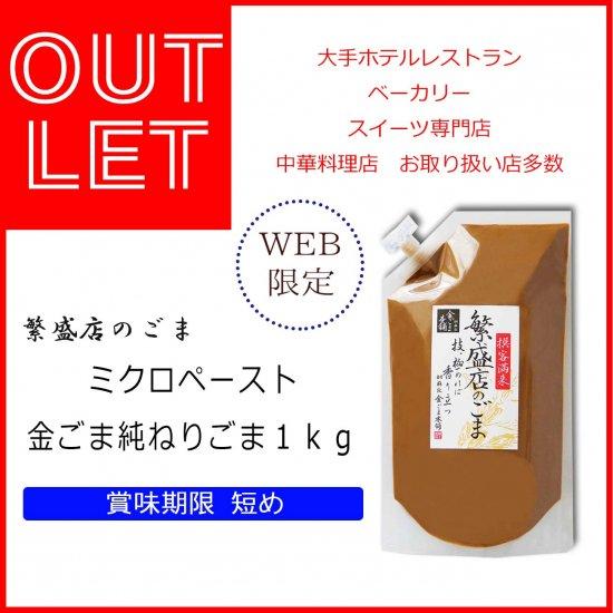 【アウトレット 賞味期限2020.9】ミクロペースト金ごま純ねりごま1kg