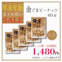 【期間限定/メール便/送料無料】金ごまピーナッツ 80g ×5袋セット
