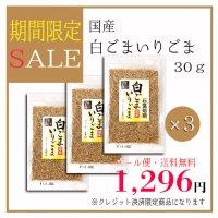 【期間限定/メール便/送料無料】国産白ごまいりごま30g ×3袋セット