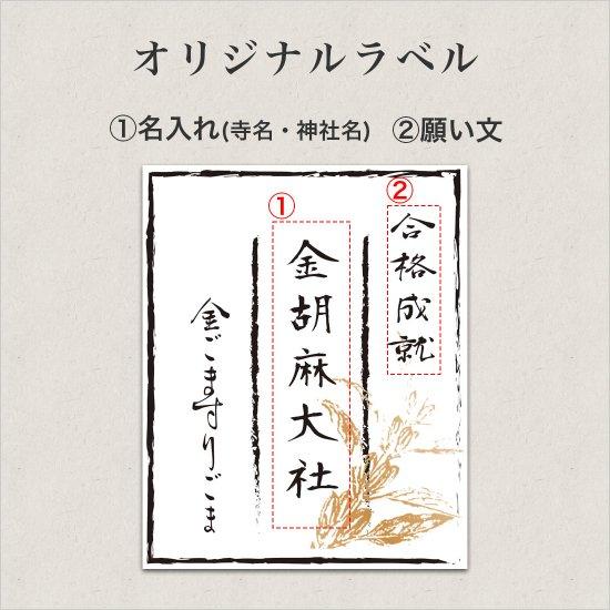 【名入れ】 金ごまお配りギフト 金・銀パッケージ - お寺・神社向け (最小購入数50個) 1
