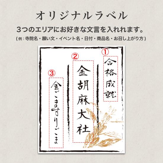 名入れ 金ごまお配りギフト 金・銀パッケージ2袋セット  (最小購入数25個) 1