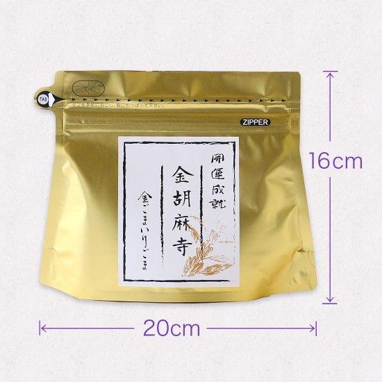 名入れ 金ごまお配りギフト 金・銀パッケージ2袋セット  (最小購入数25個) 3