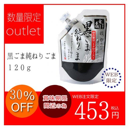 【アウトレット 賞味期限2021.12.末】黒ごま純ねりごま 120g メイン