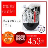 【アウトレット 賞味期限2021.12.末】黒ごま純ねりごま 120g