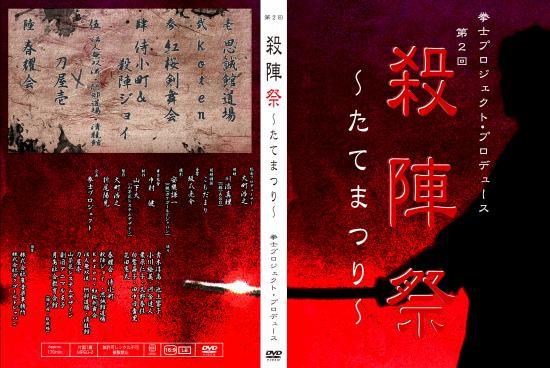 殺陣祭 第2回 DVD