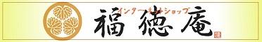 福徳庵インターネットショップ