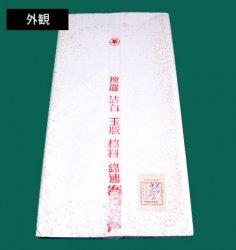 ●現品限り●1981年 紅星牌四尺棉料綿連