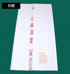 ●現品限り●1982年 紅星牌四尺浄皮綿連