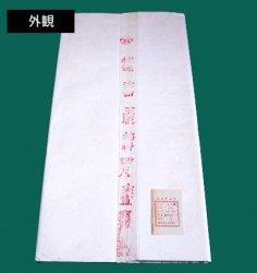 ●2反限り●1983年 紅星牌四尺棉料夾宣