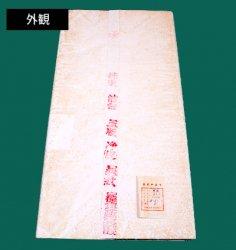 ●現品限り●1985年 紅星牌四尺浄皮羅紋