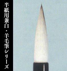 【久保田号/ネコポス対応】 (中)興玄