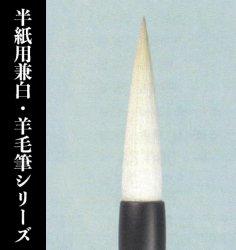 【久保田号/ネコポス対応】 (一号)無心