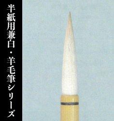 【久保田号】 書芸