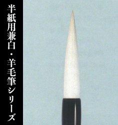 【久保田号】 (兼白)書芸