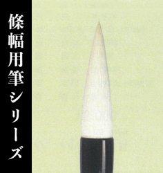 【久保田号】  (別製)研心