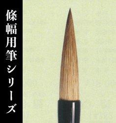 【久保田号】  (長蜂)大道無門