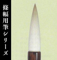 【久保田号】  (三号)三島一楽
