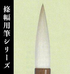 【久保田号】 (四号)三島一楽