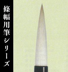 【久保田号】  (二号)竹紋