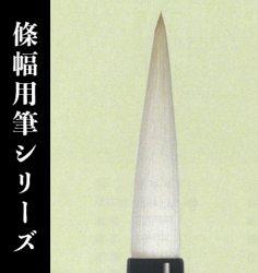 【久保田号】  (三号)竹紋