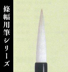 【久保田号】  (小)江月