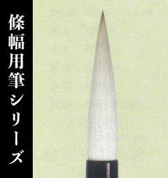 【久保田号】 (小)思無邪