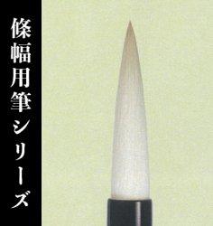 【久保田号】  (別製)思無邪